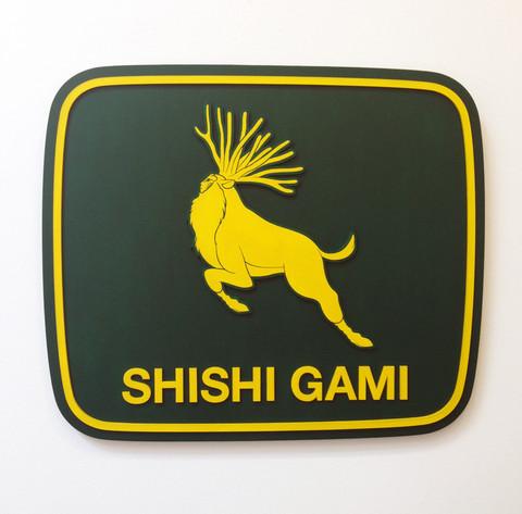 Shishi_Gami_large