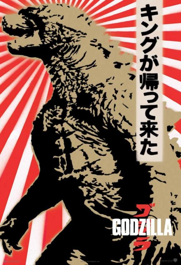 godzilla-wonder-con-poster