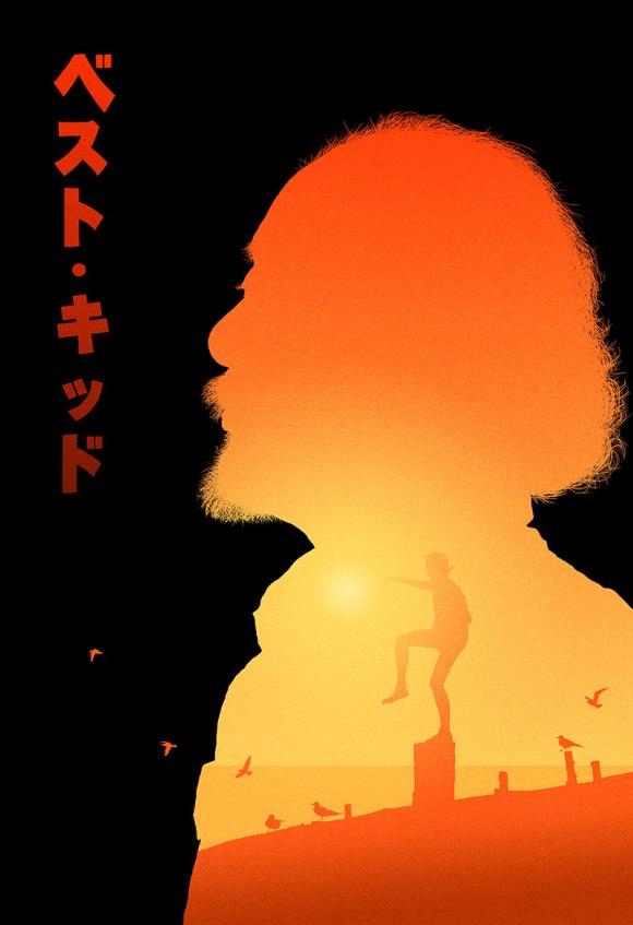 KevinWilsonKarate-Kid-submission copy